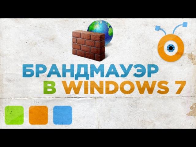Как Настроить Брандмауэр в Windows 7
