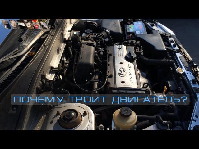 Троит двигатель (почему?)