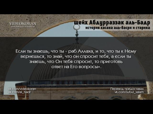 История Хасана аль-Басри и старика | шейх Абдурраззак аль-Бадр