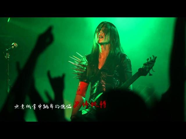 幻日 Anthelion《 殘暮破曉 Residual Twilight Dawn 》Official Music Video