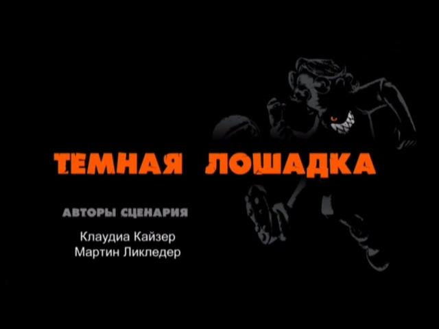 Сорванцы. Тёмная лошадка (2 серия)