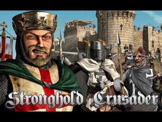 Прохождение Stronghold Crusader Мисия 2