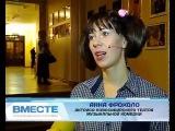 Мировая премьера в Новосибирском театре музыкальной комедии. СТС, Вместе, 31 октября 2014г.
