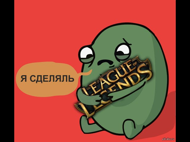 League Of Lulz - Я сделяль