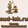 Юридическая консультация | Образцы исков в суд