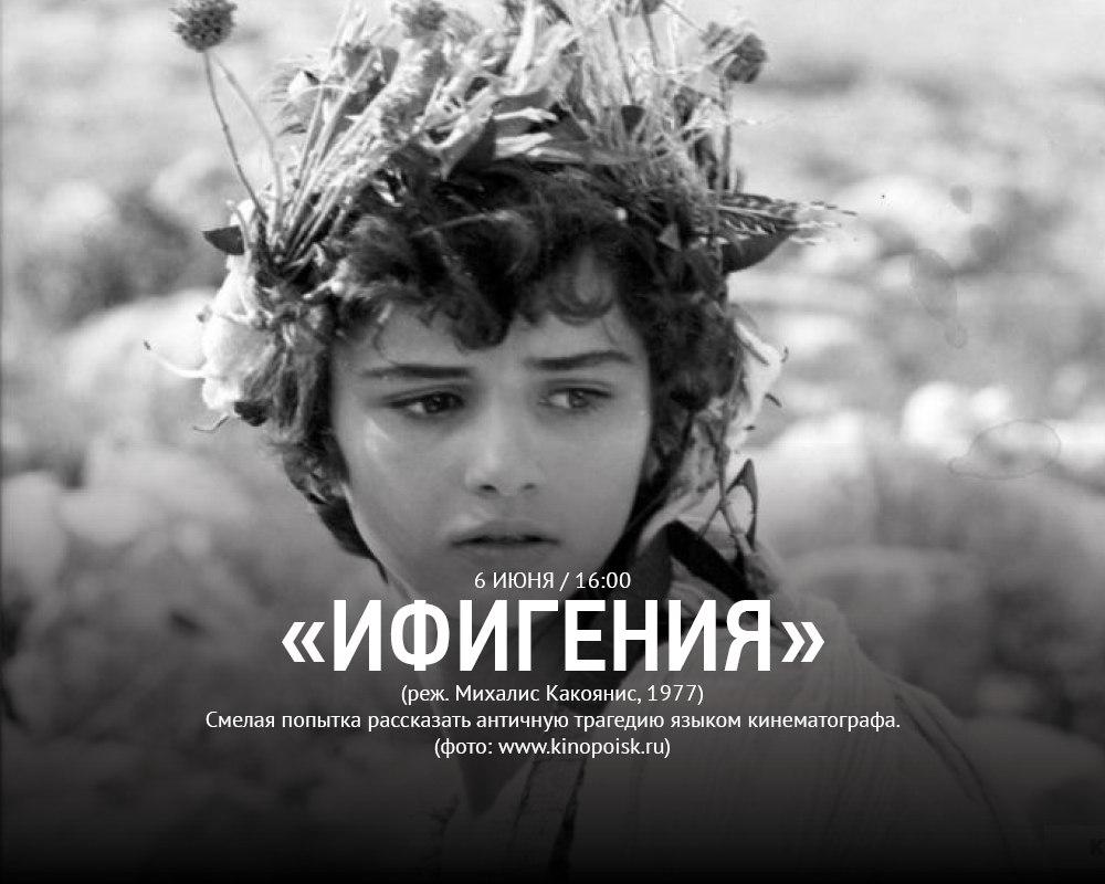 Афиша Владивосток ИФИГЕНИЯ / ВЕЧНО ДРУГОЙ