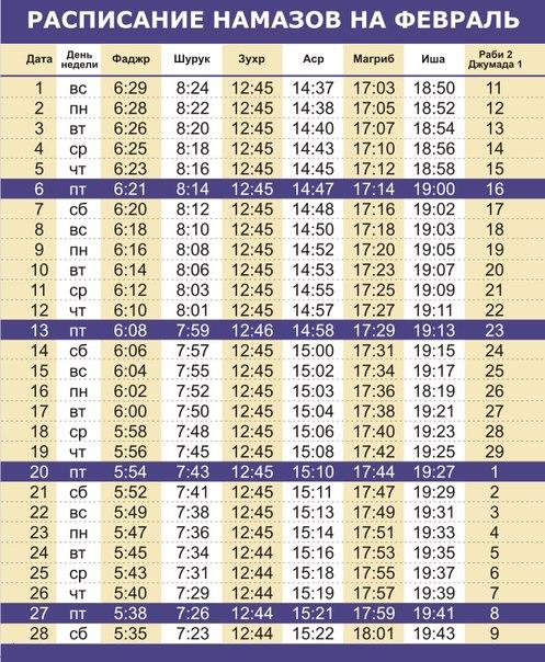 Время намаза в Москве  расписание намазов на каждый месяц