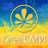 Киев СМИ