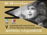 V Назаровский кинофорум им. Марины Ладыниной (16-18 октября 2015)