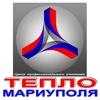 Тепло-Мариуполя
