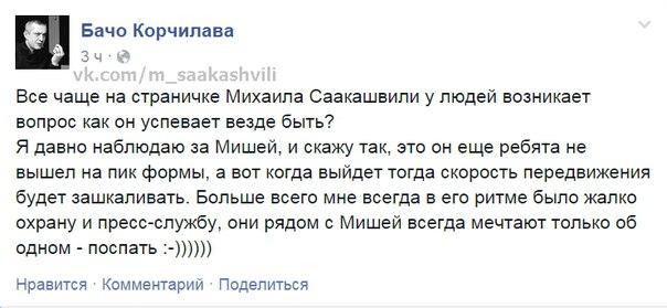 """""""Нас не мало и мы в тельняшках"""":  Саакашвили принял участие в велопробеге в честь Дня ВМС - Цензор.НЕТ 452"""