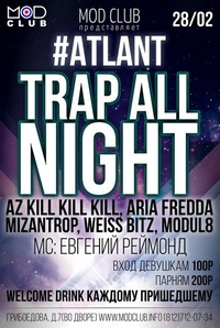 28 ФЕВРАЛЯ - 23:30 * TRAP ALL NIGHT