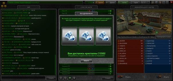 Как сделать в танках онлайн генералиссимус и кристаллы