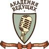 Академия Ведущих ЕКБ