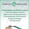 "ООО ""Комфорт-Монтаж"" - Продажа сантехники"