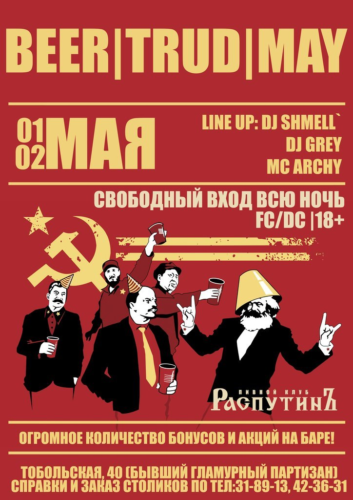 Афиша Улан-Удэ 1-2 мая. Beer, труд, май.