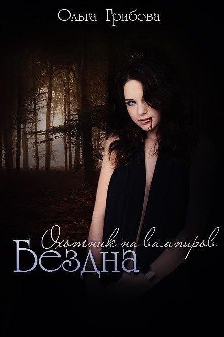Бездна - Грибова Ольга
