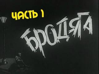 """старый  индийский фильм """"Бродяга""""  (часть 1 )"""