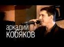 Аркадий Кобяков Некуда бежать