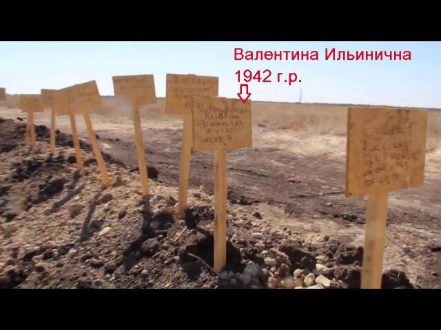 Стихийное захоронение российских солдат под Луганском. 08.09.2014