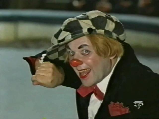 Клоун Олег Попов 1972