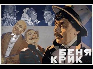 Беня Крик  1926 (Карьера Бени Крика) Немой фильм по Бабелю