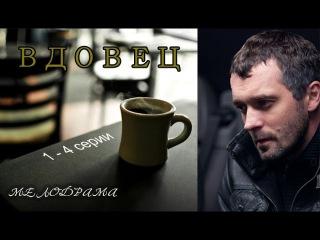 Вдовец 1-4 серии Мелодрама 2014 (мини-сериал) HD