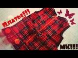 Мастер класс - стильное платье для девочки!!! Sewing tutorial  DIY