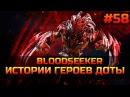 История Dota 2: Bloodseeker, Б