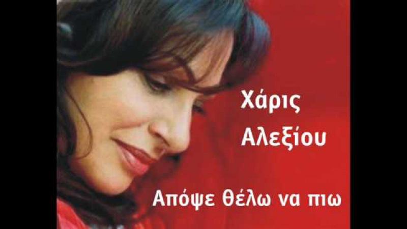 Haris Aleksiou - apopse thelo na pio