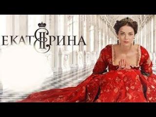 Екатерина 7-9 серии 2014 12 серийный исторический фильм кино сериал телесериал