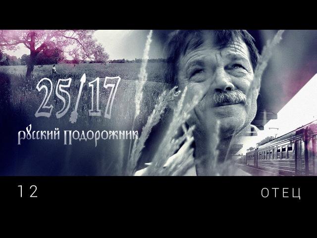 25/17 12. Отец (Русский подорожник 2014)