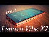 Lenovo Vibe X2-обзор смартфона.