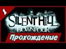 Silent Hill 6 Downpour ► Прохождение на русском ◄ 1► Пролог и начало игры