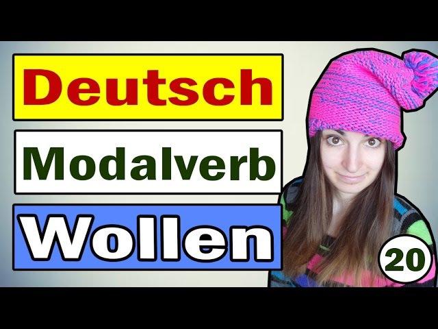 №20 Немецкий язык: Wollen / Модальные Глаголы / Ирина ШИ