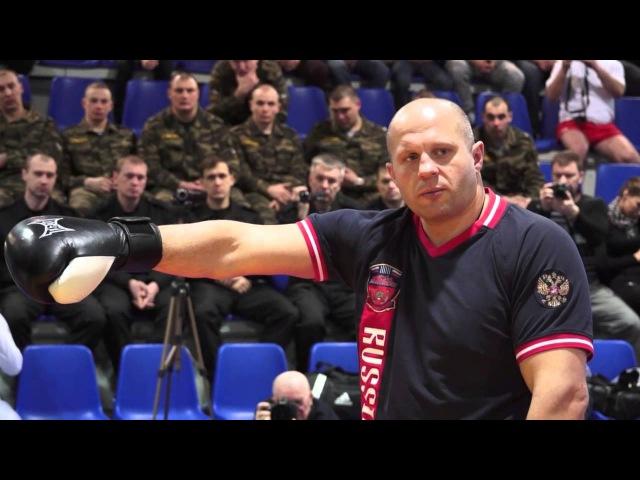 Ударная техника Федора Емельяненко (striking by Fedor Emelianenko) ! Семинар Союза MMA. Часть 2