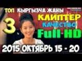 ТОП 3 Кыргызча ЖАНЫ клиптер 2015 Качество FULL HD HARD #6