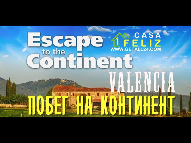 Жизнь в Испании. ВАЛЕНСИЯ. Побег на континент (документальный фильм).