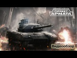 Обзор на игру Armored Warfare-Проект Армата. Новые танки.