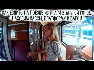Как ездить на поезде из Праги в другой город. Находим кассу, платформу и вагон на вокзале.