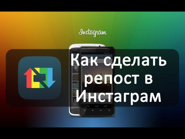 как сделать репост картинки с текстом в инстаграме