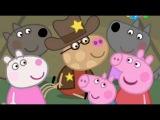Свинка Пеппа - 4 сезон 11 серия