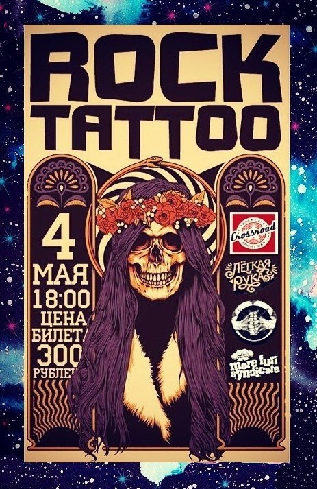 Афиша Хабаровск ROCK-N-TATTOO CROSSROAD BAR 4 МАЯ