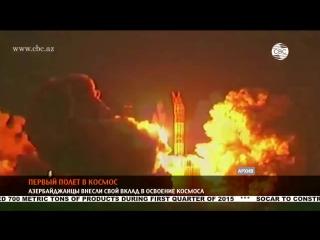 Вклад Азербайджана в освоение космоса