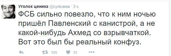 Российские спецслужбы собираются убрать некоторых соратников оккупационной власти в Крыму, - Чубаров - Цензор.НЕТ 1565