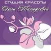Студия красоты Ольги Тимофеевой