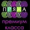"Салон ""Руно"" Пряжа в СПб"