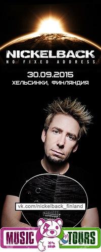 Nickelback - Хельсинки 30.09.15