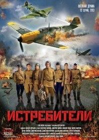 Истребители (Сериал 2013-2015)