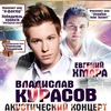 Владислав Курасов ♥ Официальная группа